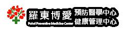 羅東博愛預防醫學/健康管理中心